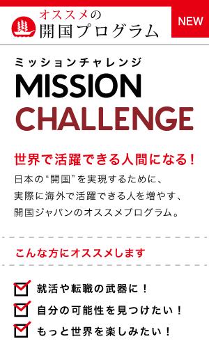 海外インターンを超える「ミッションチャレンジ」