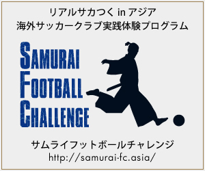サムライフットボールチャレンジ
