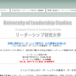 leadershipuniv