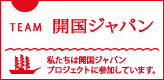 チーム開国ジャパン
