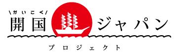 開国ジャパンプロジェクト